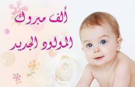 صورة تهنئة للزميل شعبان صلاح بقدوم المولود الجديد (زياد)
