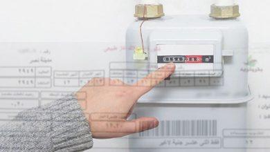 تسجيل قراءة عداد الغاز المنزلي