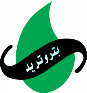شركة الخدمات التجارية البترولية - بتروتريد