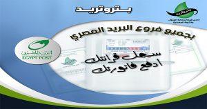 تسجيل-قراءة-الغاز-البريد-المصري