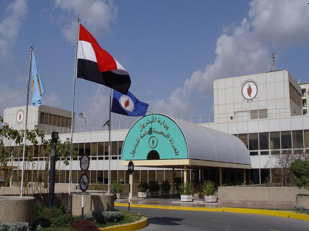 الهيئة العامة للبترول