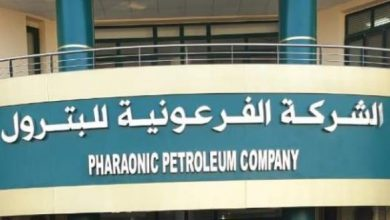 الشركة الفرعونية للبترول