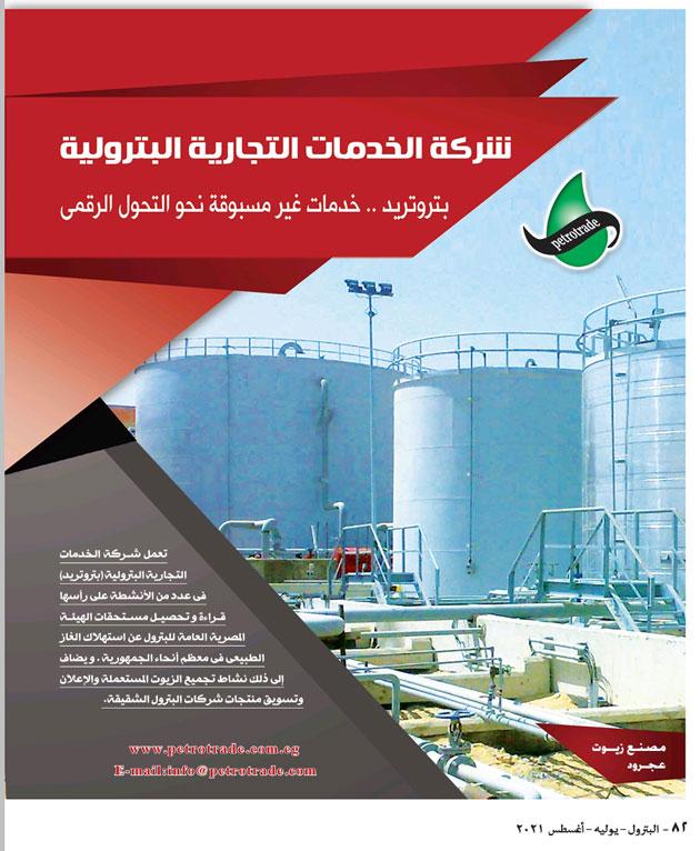 صورة التقرير الذي ورد في عدد مجلة البترول