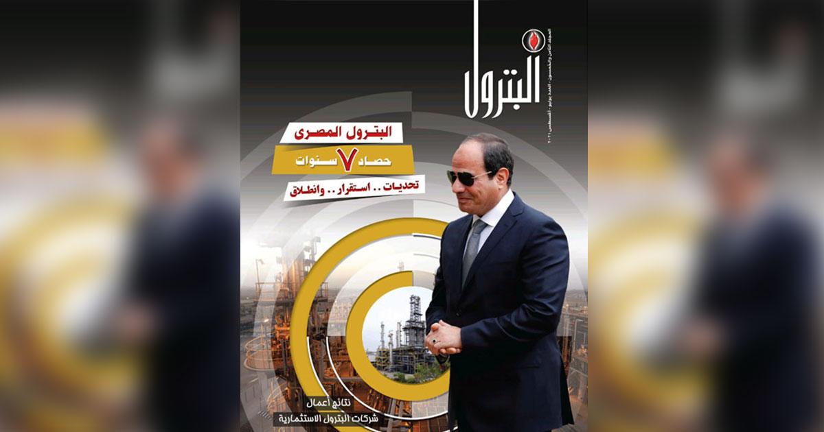 مجلة البترول