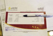 شهادات أمان المصريين