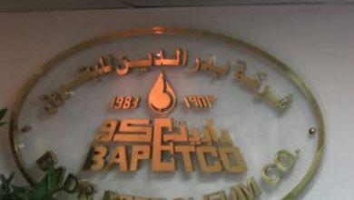 شركة بدر الدين للبترول- بابيتكو