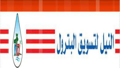 شركة النيل لتسويق البترول