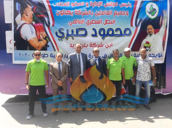 استقبال وفد الشركة للبطل الأوليمبي محمود صبري