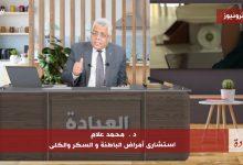 الدكتور محمد علام برنامج العيادة
